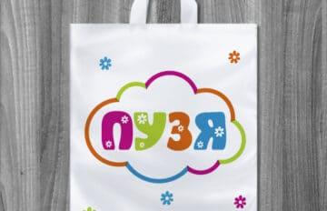 Пакеты с логотипом с петлевой ручкой _Пузя