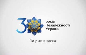 30 лет Независимости Украины